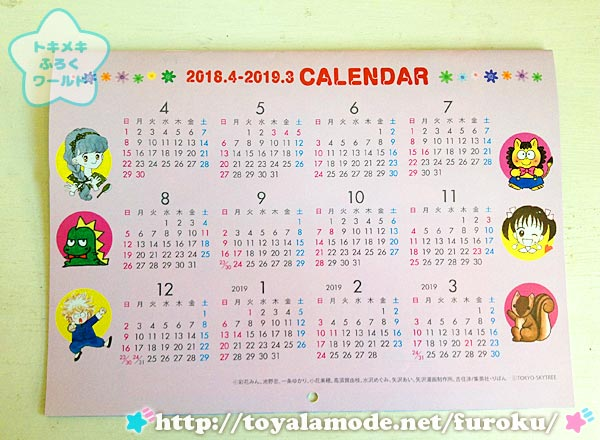 りぼん展 スカイツリー 特典カレンダー