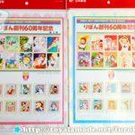 りぼん創刊60周年記念切手☆80年代、90年代