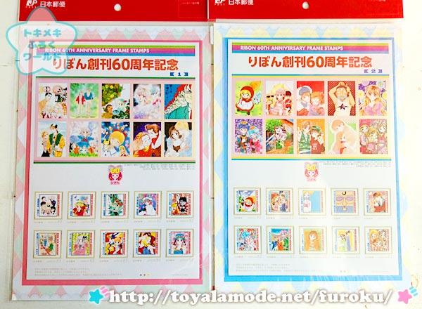 りぼん60周年記念切手