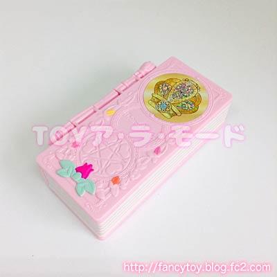 魔法つかいプリキュア ハッピーセット 手帳