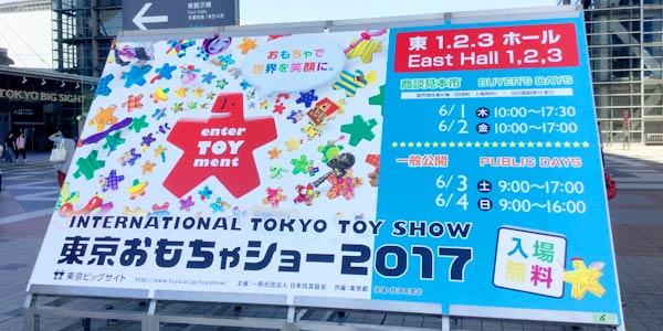気になる新商品色々!初めて東京おもちゃショー2017に行ってきた。