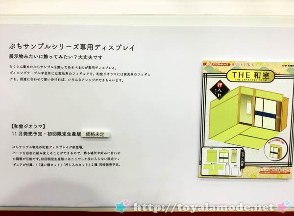 おもちゃショー リーメント THE和室