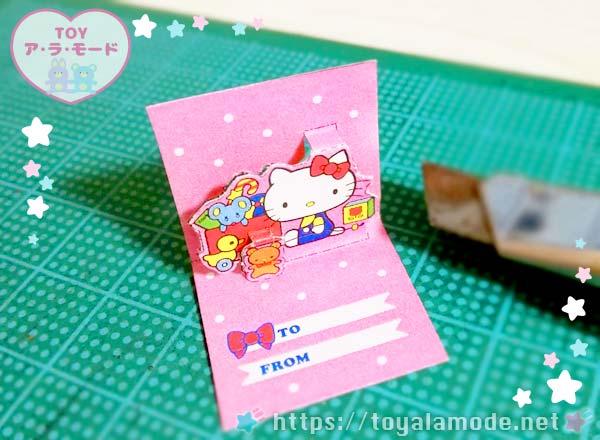 サンリオ リーメント わたしの胸キュンデイズ キティちゃんカード