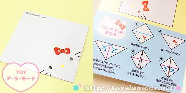 リーメント 恋するサンリオメモリーズ キティちゃん折り紙